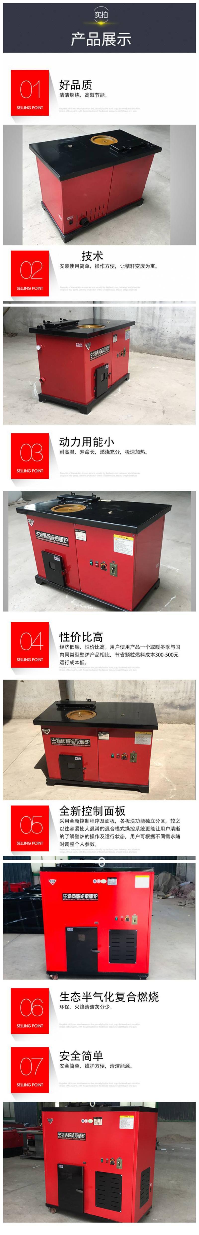 冬季生物质颗粒取暖炉 山东烧水做饭颗粒炉采暖炉122345372
