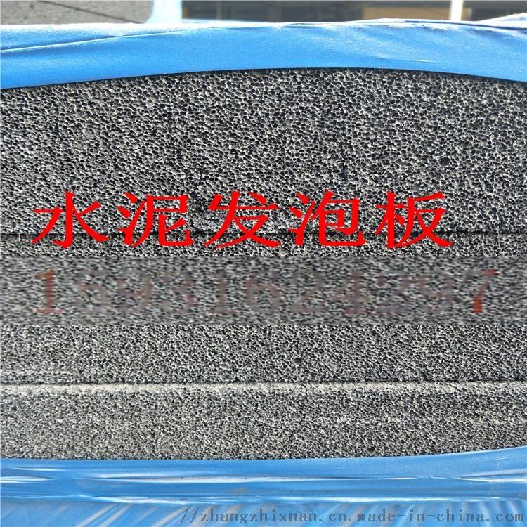 防火水泥发泡板外墙施工技术63466152