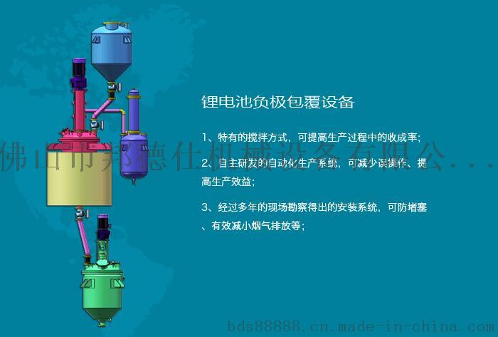 广东锂电池负极材料生产设备 、高温反应釜设备52573425