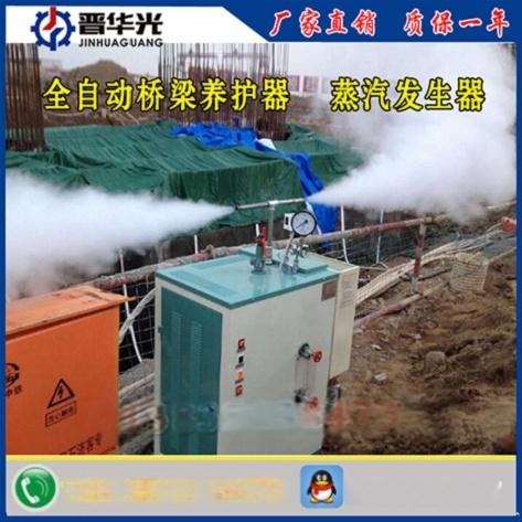 吉林工程橋樑蒸汽養護器48KW蒸汽發生器