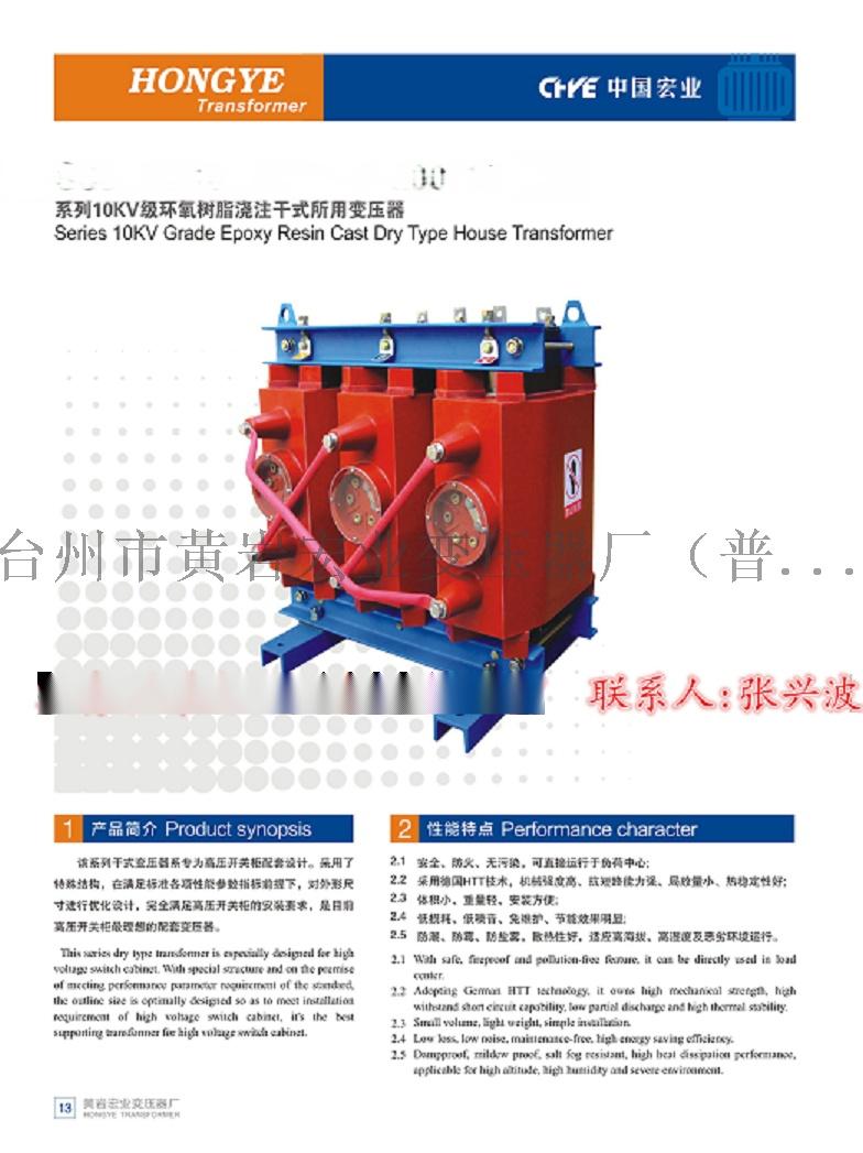 SC10,11,13系列乾式所用變壓器