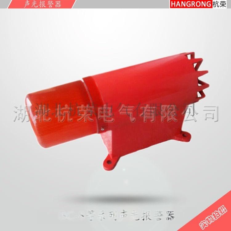 BC-8等系列聲光報警器1.jpg