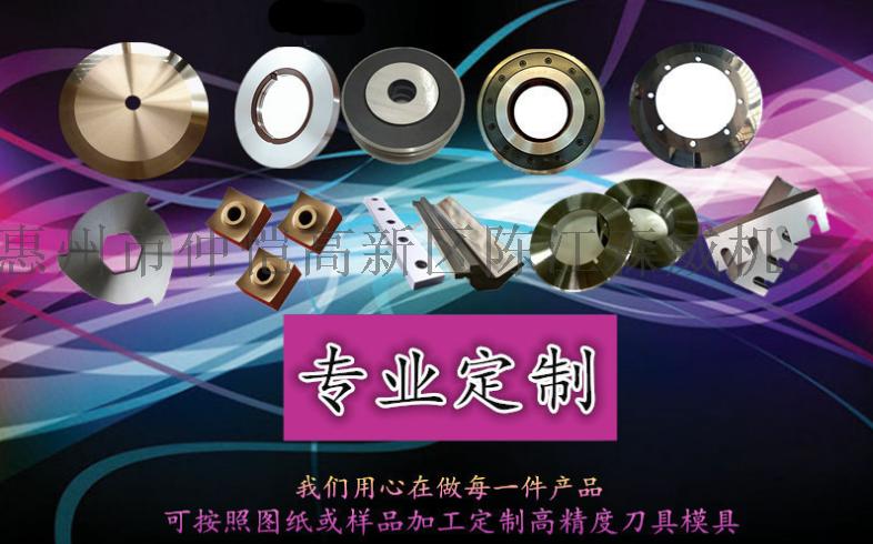 镜面处理各种材料滚剪机刀片 LD+Ni纵剪机刀片80021425