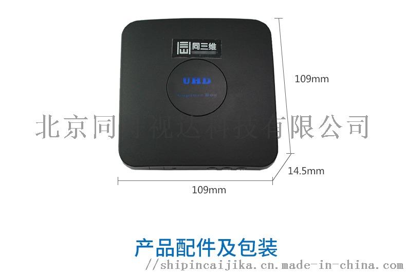 T960录制盒详情_11.jpg