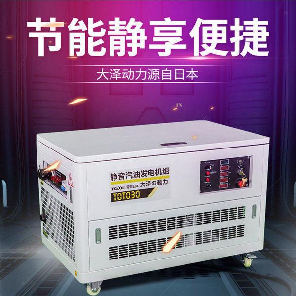 30kw静音汽油发电机 (9).jpg
