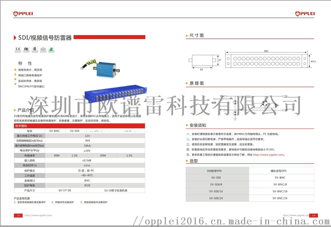 视频产品彩页.png