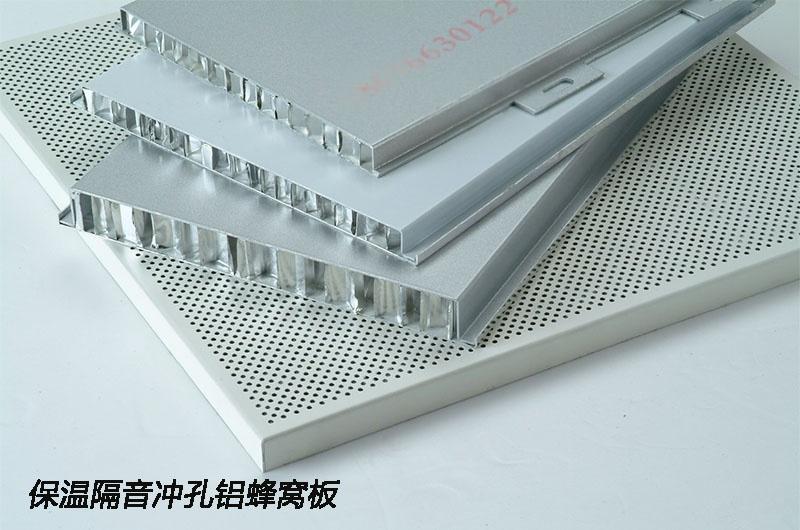 蜂窩鋁板生產廠家 辦公室隔斷 蜂窩穿孔鋁板82379415