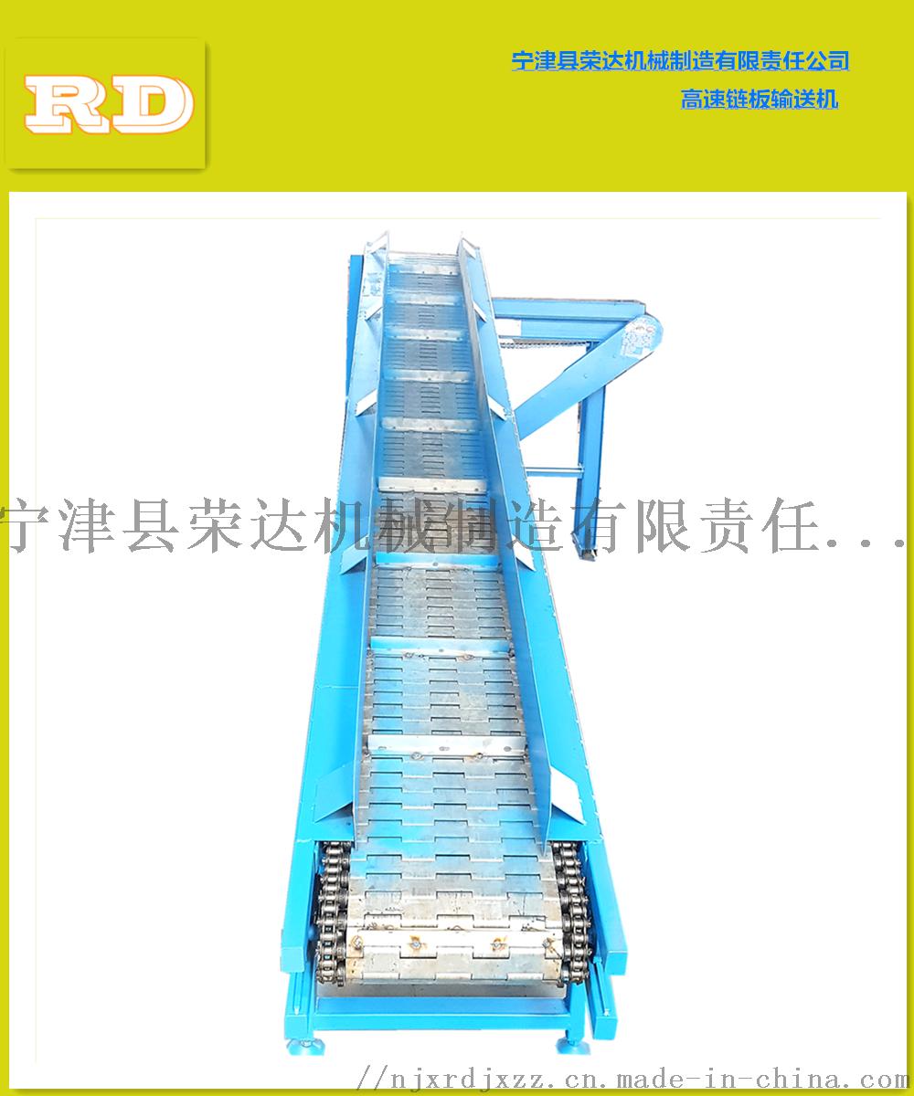高度鏈板機.png