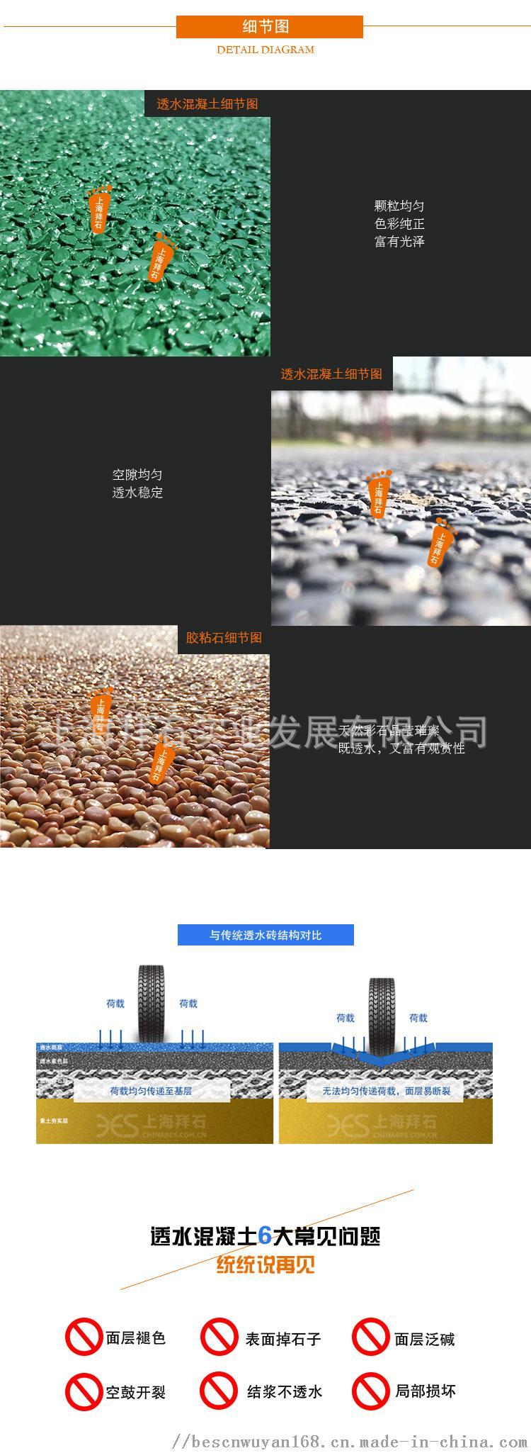 江浙沪皖,生态透水混凝土路面,材料,施工150386845