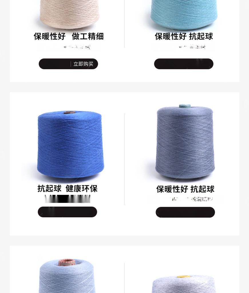 羊绒混纺纱_18.jpg