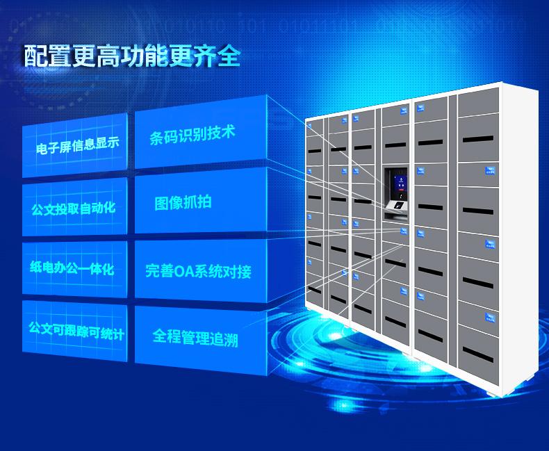 智能文件交换箱_08.jpg