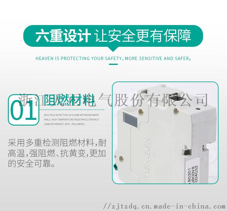 TGB1NLE-125详情页(通版)_03.jpg