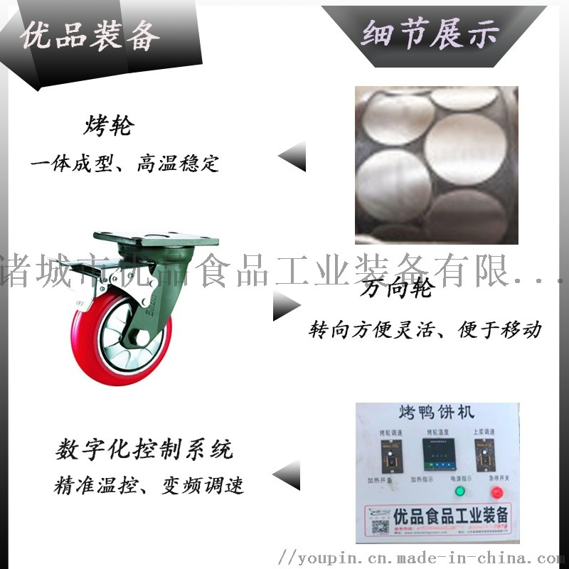 榴莲千层蛋皮机、薄饼机、全自动蛋皮机、鸭饼机119762312