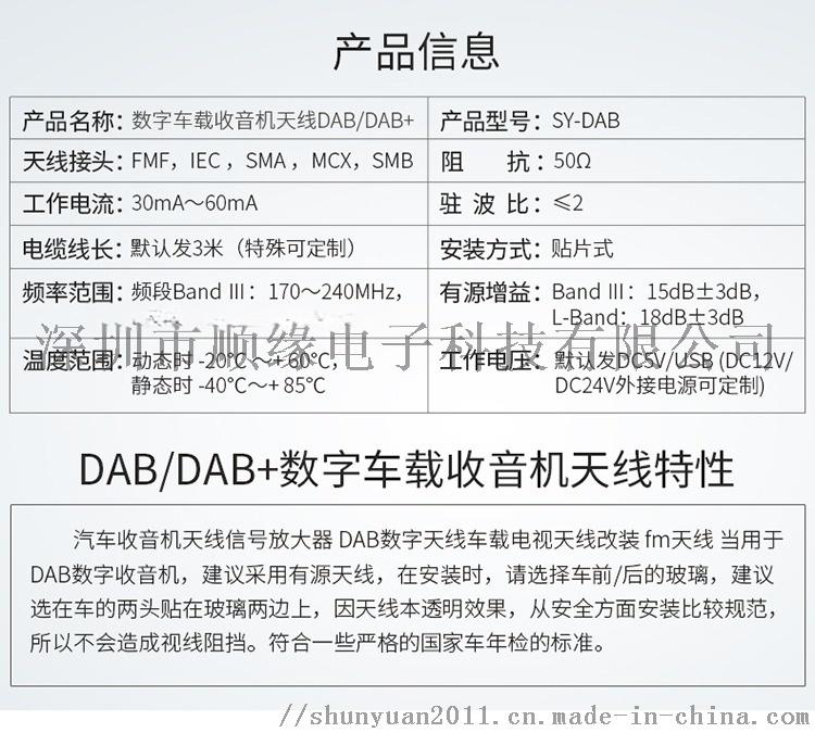 DAB收音机天线详情_03.jpg