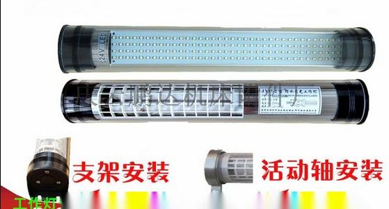 机床工作灯 led机床工作灯 机床照明灯77423992