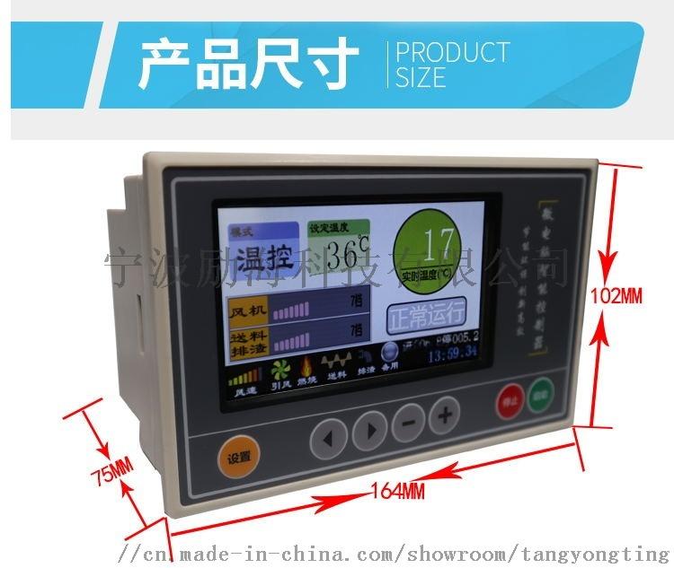 4.3寸燃烧机 (4)_看图王.jpg