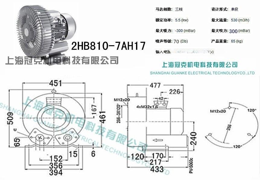 810-7AH17 5.5KW.jpg