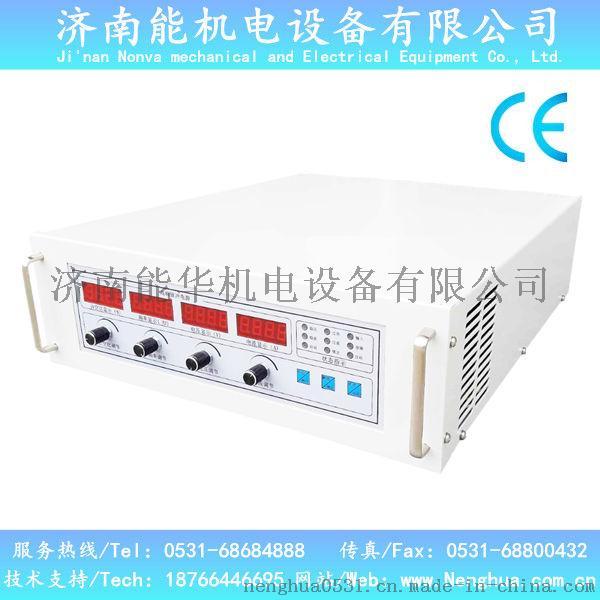 高频高压电絮凝电源、脉冲换向高频开关电源、正负脉冲方波电源、污水处理脉冲电源741914422