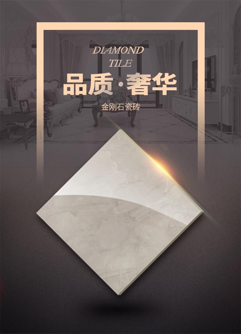 金剛石瓷磚-9B912_01.jpg