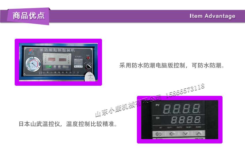 贴体商品优点 (2).jpg