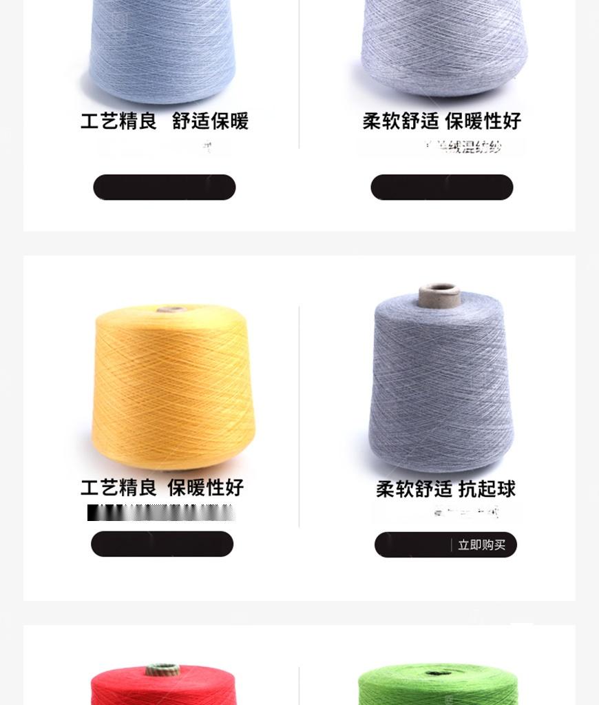 羊绒混纺纱_19.jpg