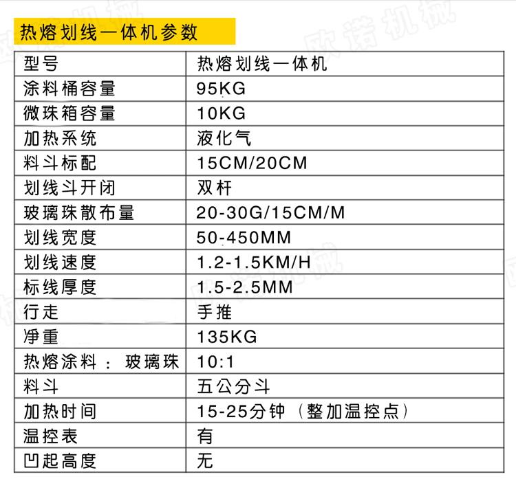 歐諾劃線熱熔機 熱熔釜劃線機 熱熔漆劃線機110124682