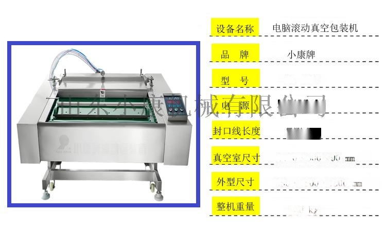 小康牌滚动式真空包装机,休闲食品连续式真空包装机106421182
