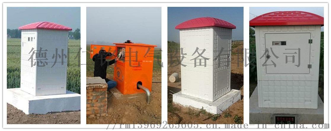 河北玻璃钢井房 射频卡智能灌溉控制系统生产厂家917305665