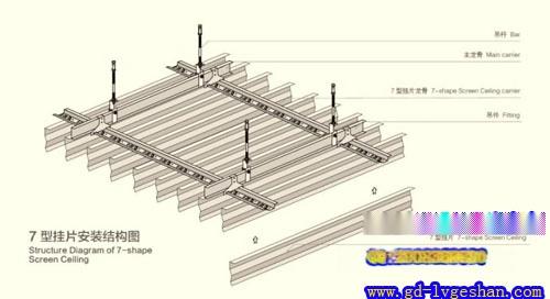 7字型挂片天花 铝挂片吊顶安装图.jpg