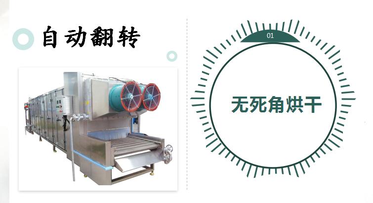 大型多层虾皮烘干机 香菇蒸汽烘干机130921612