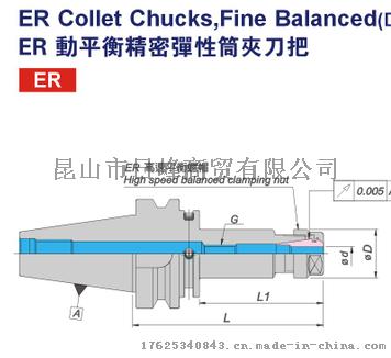 動平衡彈性精密筒夾刀柄BT30-ER16-100G臺灣丸榮ACROW60426595