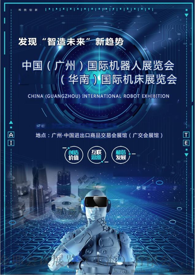 2019中国(广州)机器人展览会807765872