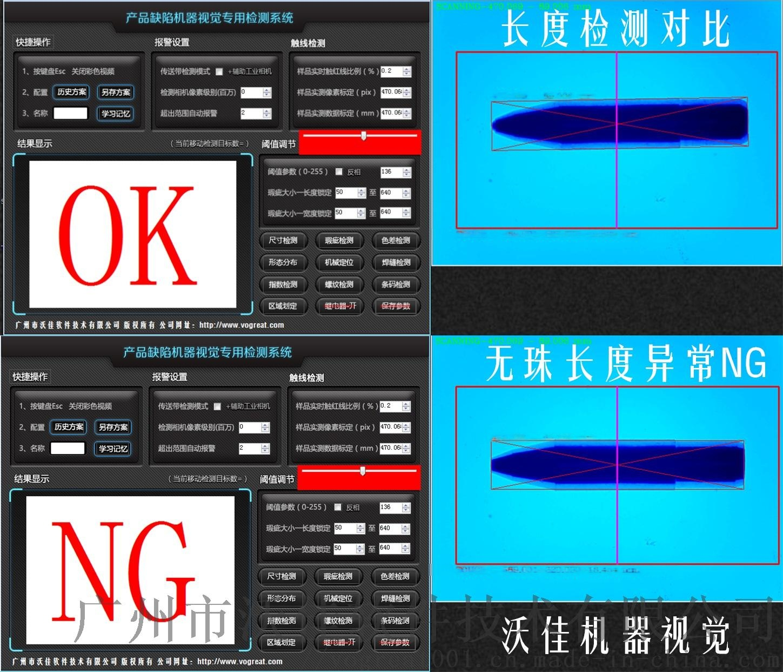 尺寸-笔头长度比对.jpg