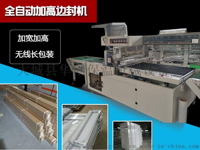 全自动塑封机 散热器套膜塑封机 边封650包装机143523175
