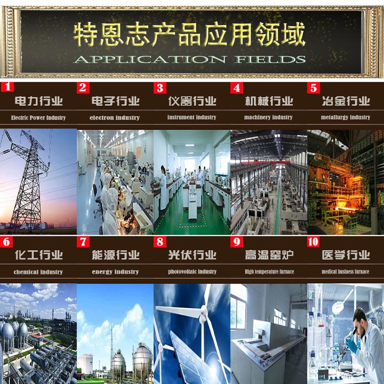29特恩志工业陶瓷产品应用领域.jpg