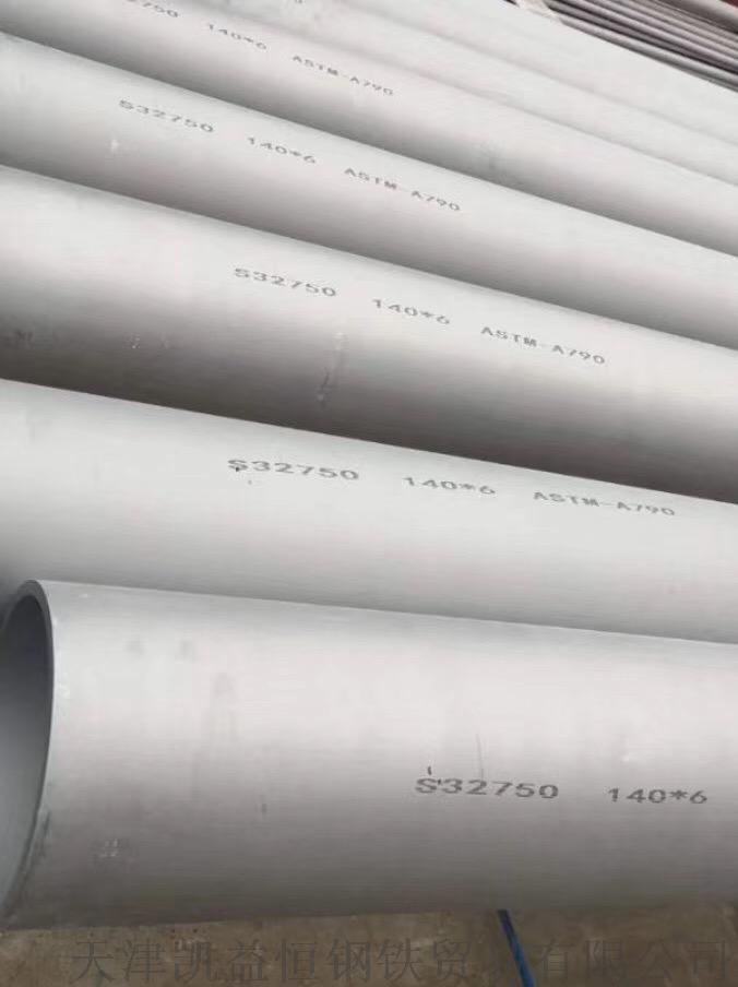 s25073不锈钢工业管 S25073无缝钢管厂825446265