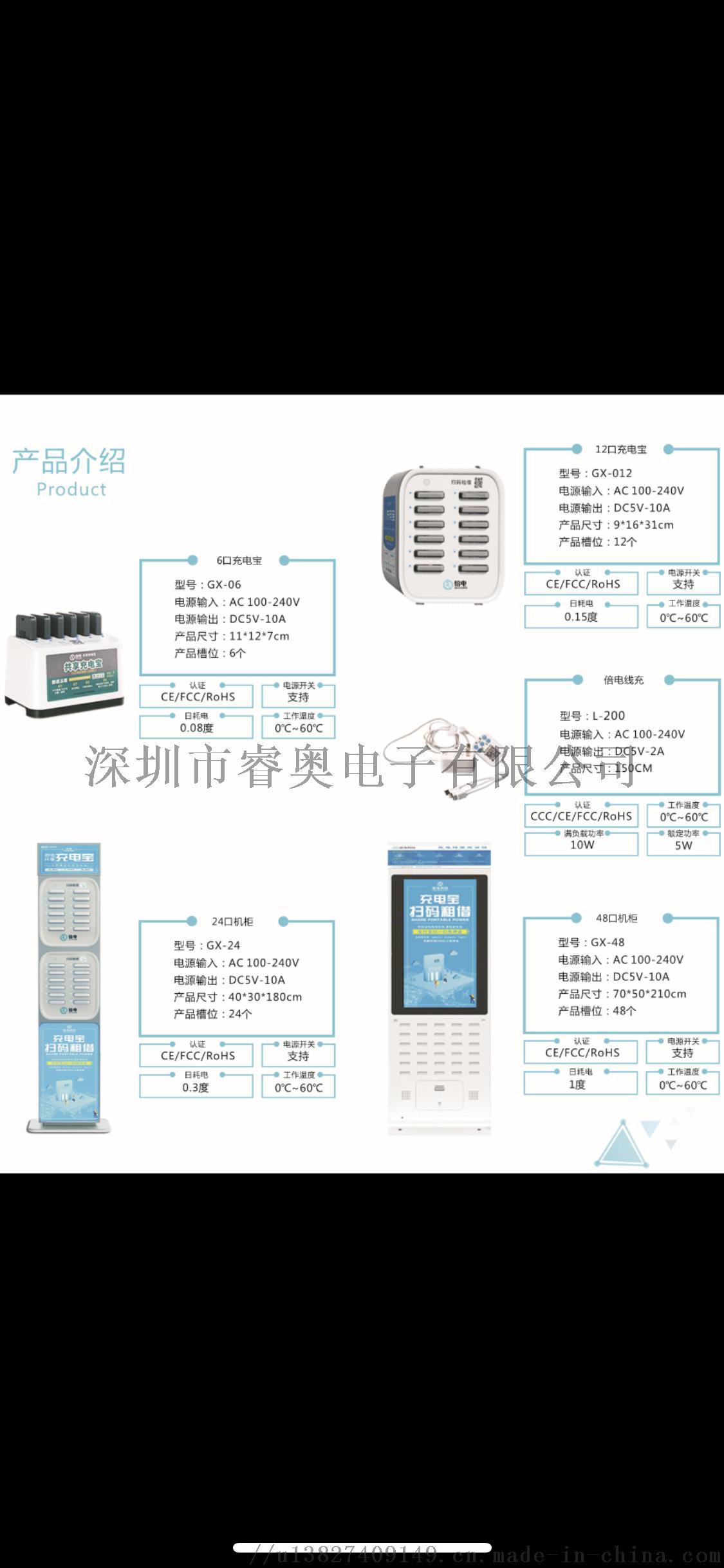 全球6口12口共享充电宝贴牌OEM前景与生产103522292