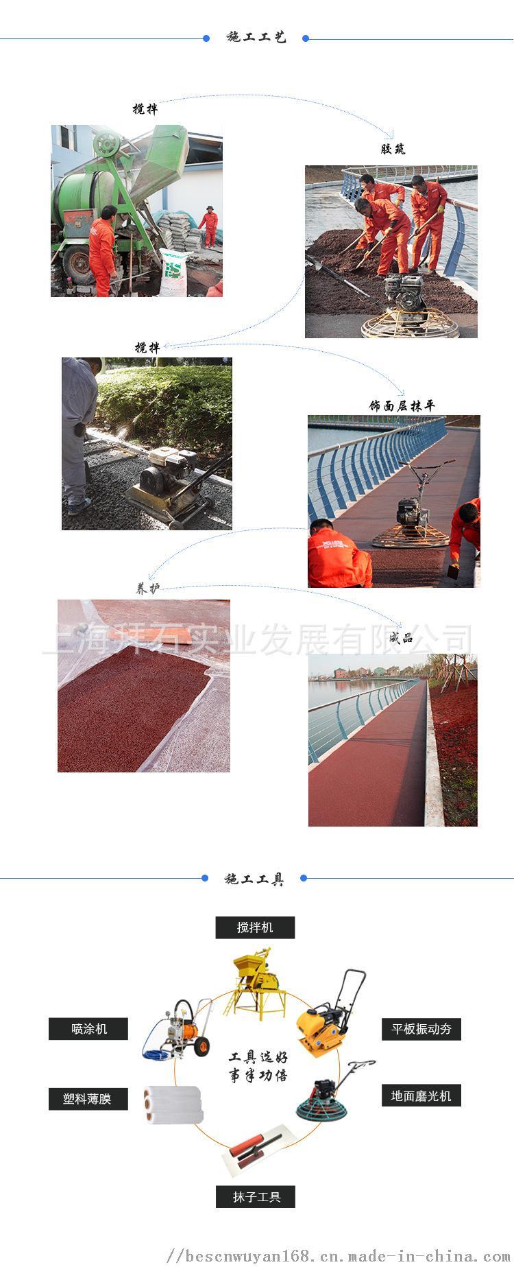 江浙沪皖,生态透水混凝土路面,材料,施工150386865