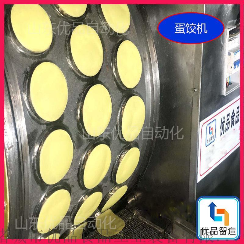 蛋饺皮机1.jpg