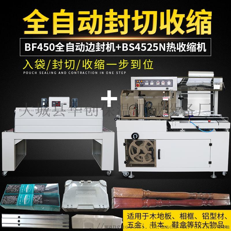 无限长包装全自动边封封切机 热收缩膜包装机87913875