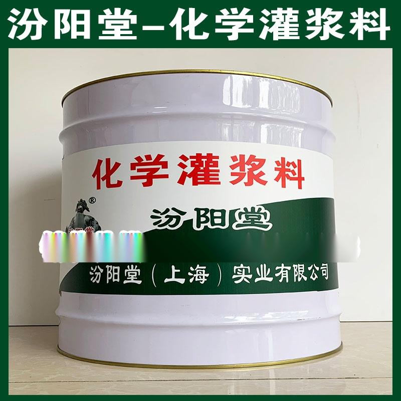 化学灌浆料、工厂报价、化学灌浆料、销售供应.jpg