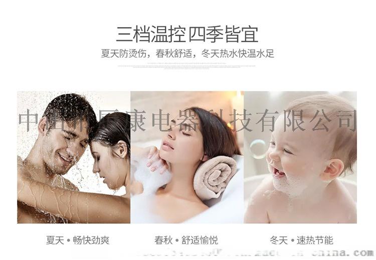 厨康速热式电热水器生产厂家120333615