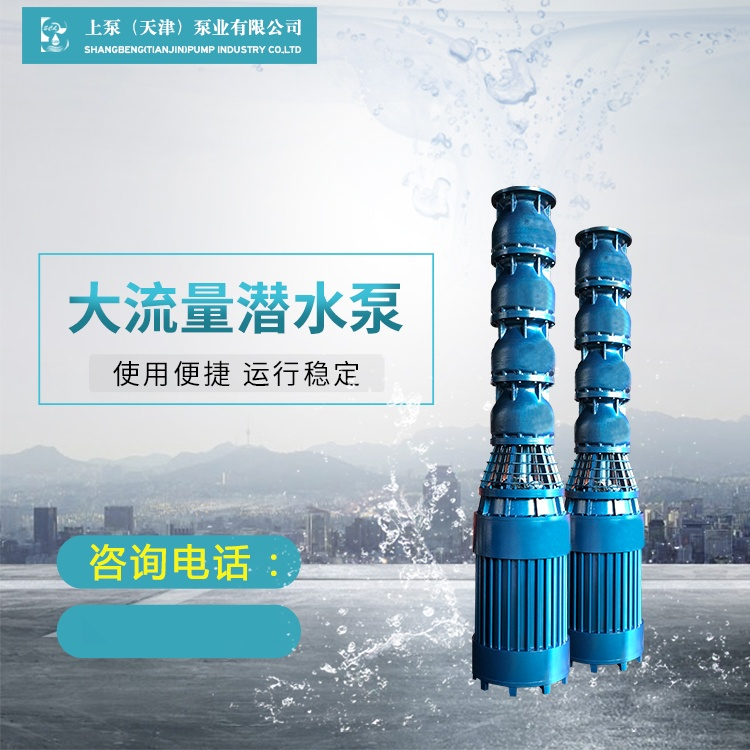 排涝  —大流量潜水泵制造销售914514145