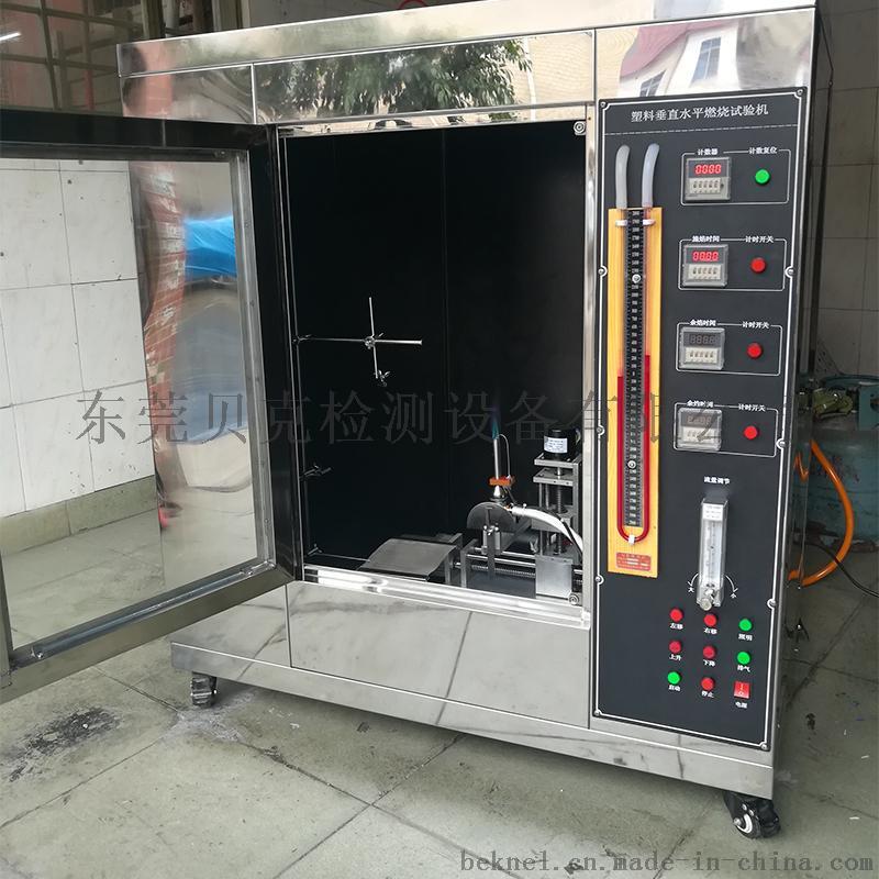塑料垂直水平燃烧试验箱5