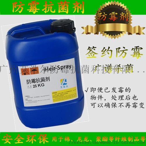 iHeir-Spray防霉抗菌剂.jpg