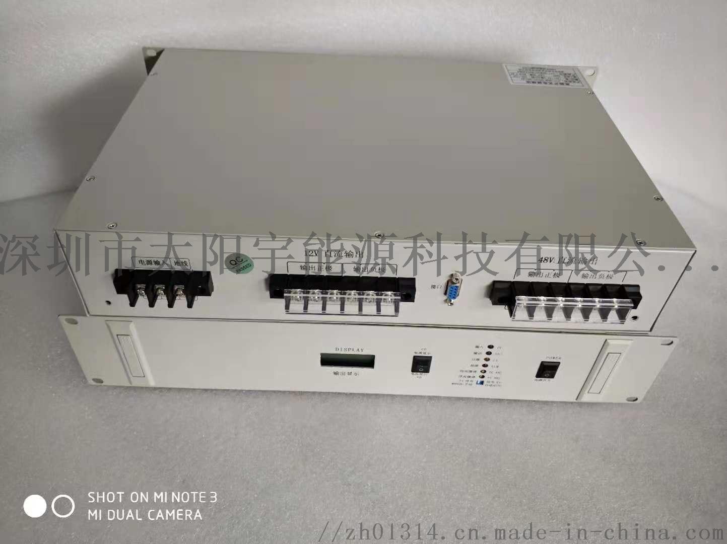 电力设备通信电源多功能两路输出48V/12V输出795919345