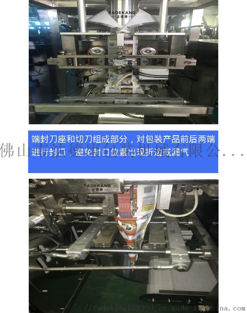 全自动牛奶液体包装机 多功能液体立式包装机 花生酱袋装包装机77931495