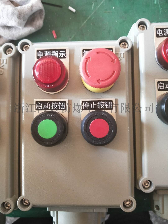 LBZ-A3L远程锁停防爆操作柱799505552