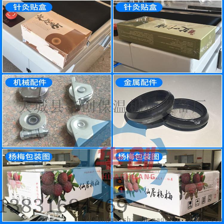 食品热收缩包装机 挂面套膜塑封机 热收缩机802888305