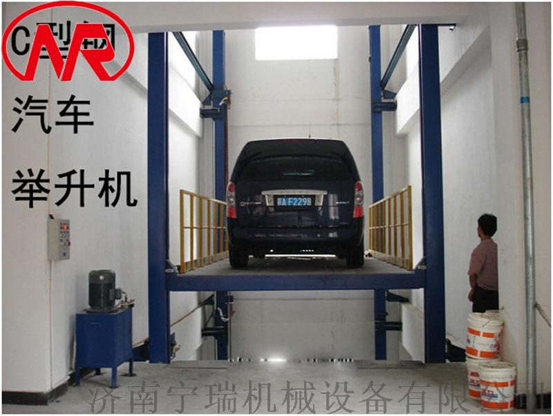 液压汽车举升机 电动汽车举升设备 维修汽车举升平台122822712